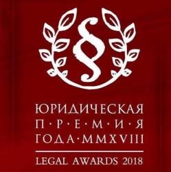 EQUITY ПОЛУЧИЛА ДВЕ НАГРАДЫ НА ЦЕРЕМОНИИ XII LEGAL AWARDS!