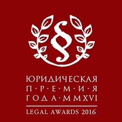 """<span class=""""equity"""">EQUITY</span> – володар престижної """"Юридичної премії"""" – """"Найкраща юридична фірма 2016 року в судовій практиці"""