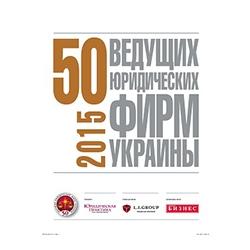 """<span class=""""equity"""">EQUITY</span> увійшла до ТОП-18 провідних юрфірм України"""
