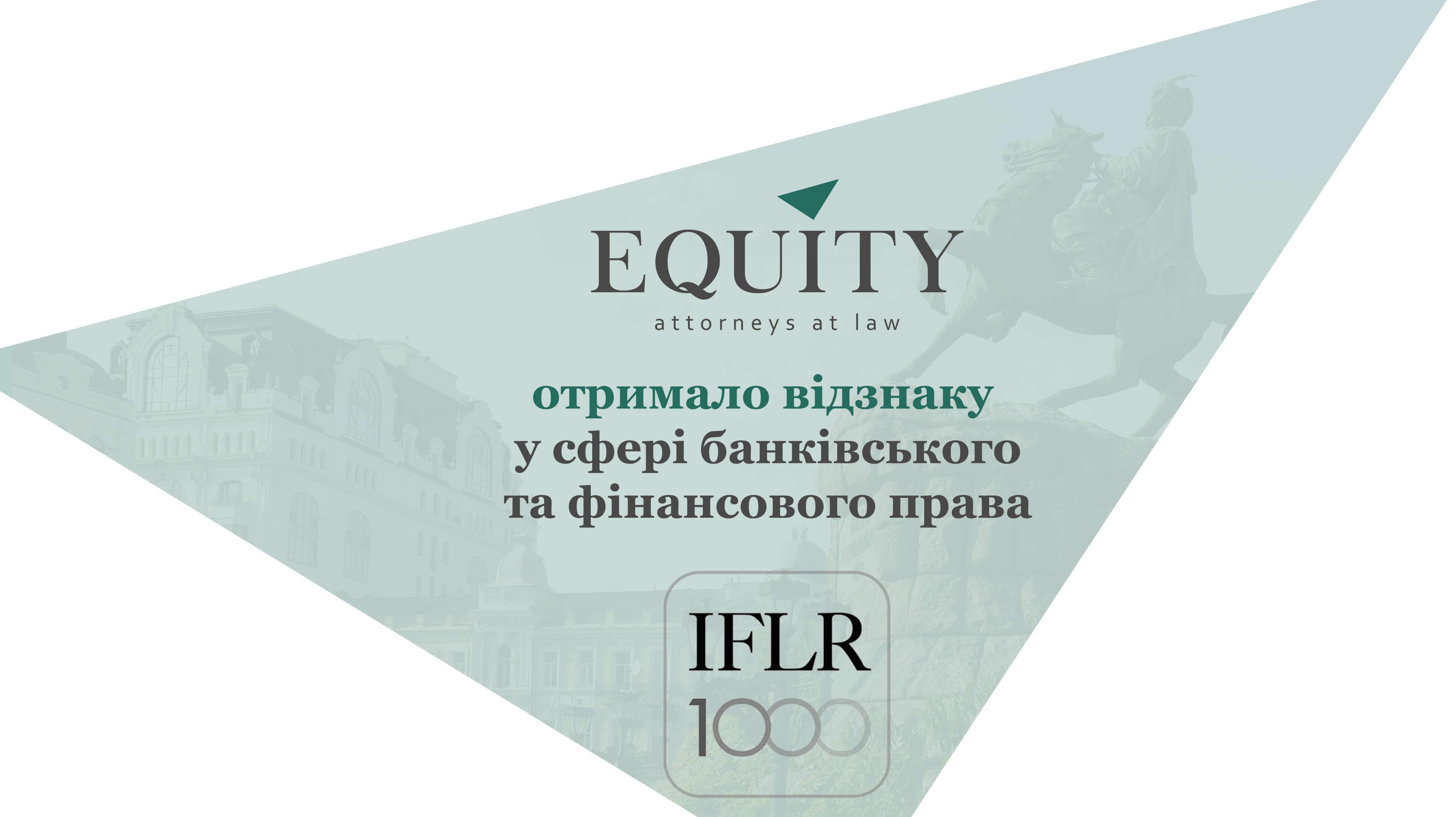"""<span class=""""equity"""">EQUITY</span> отримала відзнаку IFLR 1000 у сфері банківського та фінансового права"""