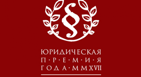 """<span class=""""equity"""">EQUITY</span> победила в ДВУХ номинациях """"Legal Awards 2017""""!"""