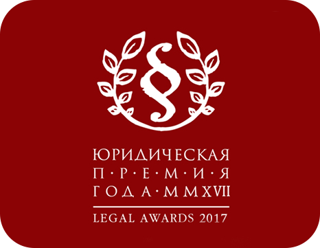 "EQUITY won in two categories ""Legal Awards 2017""!"