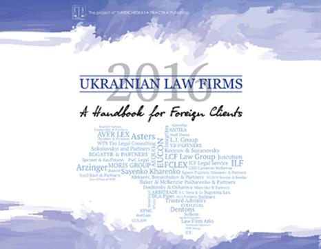 "<span class=""equity"">EQUITY</span> покращує свої позиції в судовій практиці за версією Ukrainian Law Firms 2016: A Handbook For Foreign Clients"