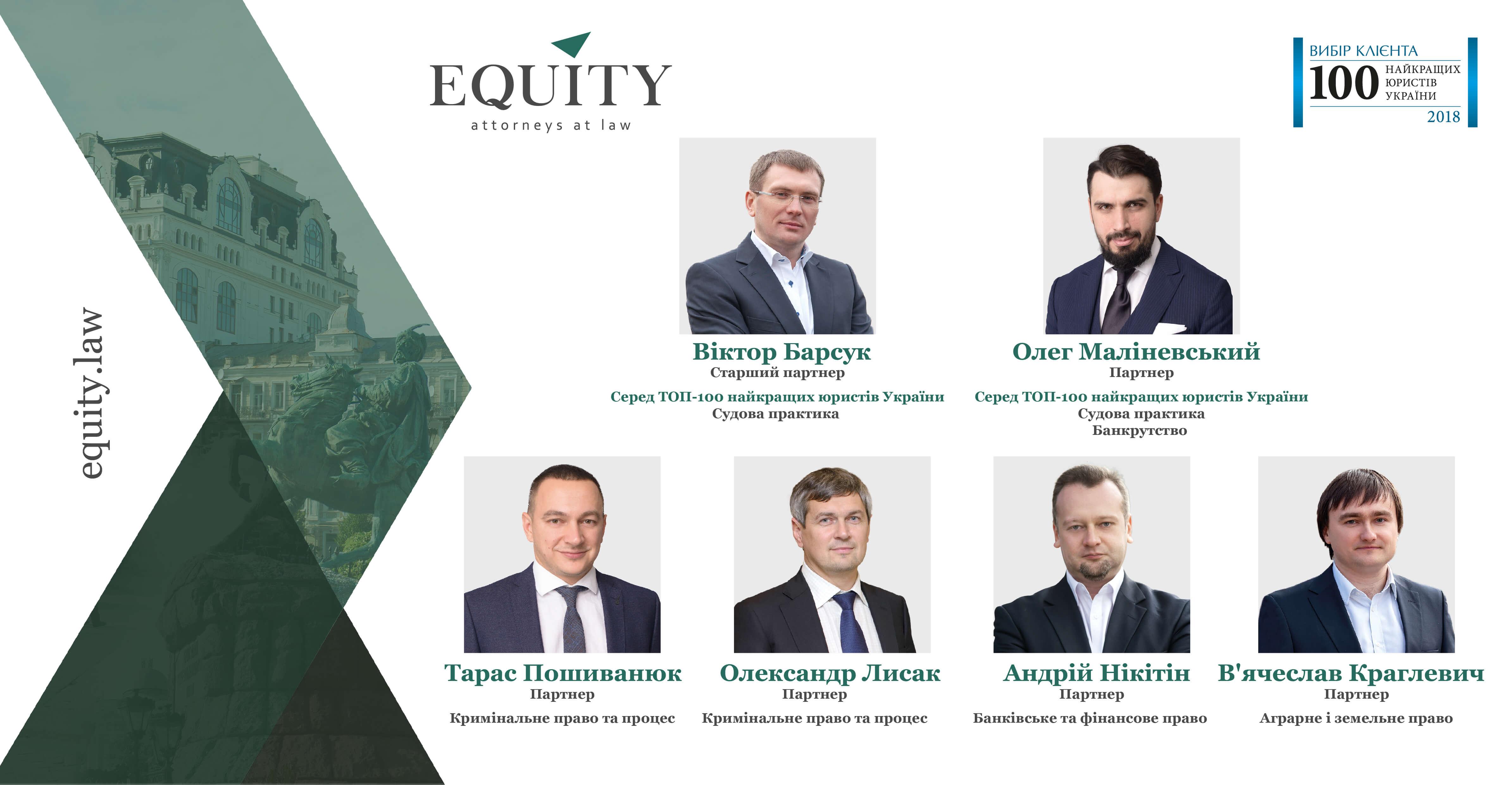 """Команда <span class=""""equity"""">EQUITY</span> отримала чергове національне визнання!"""