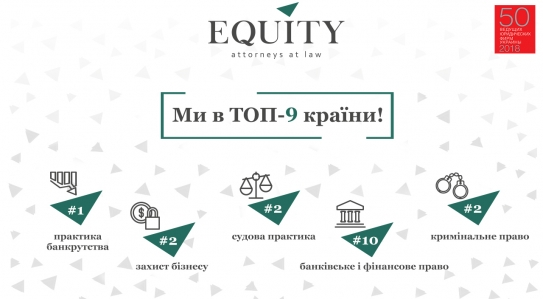 "<span class=""equity"">EQUITY</span> – TOP-9 in Ukraine!"