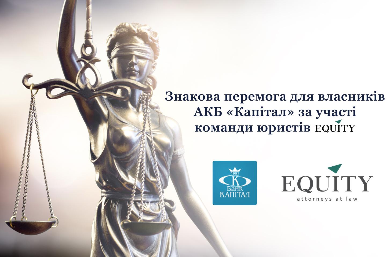Знакова перемога для власників АКБ «Капітал» за участі команди юристів EQUITY