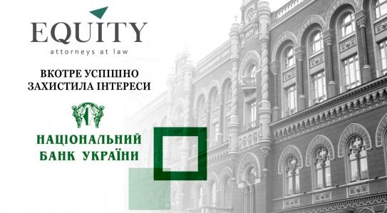"""Команда <span class=""""equity"""">EQUITY</span> вкотре успішно захистила клієнта у справі про банкрутство"""
