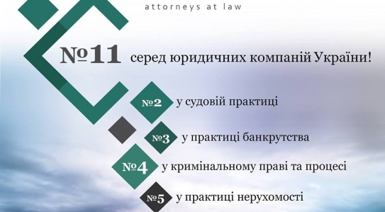 "Results of research ""Market Leaders. Rating of Ukrainian Law Firms - 2017» is published!"