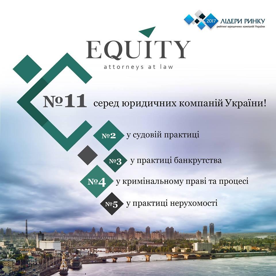 Опубліковані результати дослідження «Лідери ринку. Рейтинг юридичних компаній України – 2017»