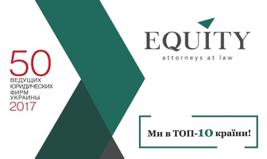 """<span class=""""equity"""">EQUITY</span>  увійшла у ТОП-10 провідних юридичних компаній України!"""
