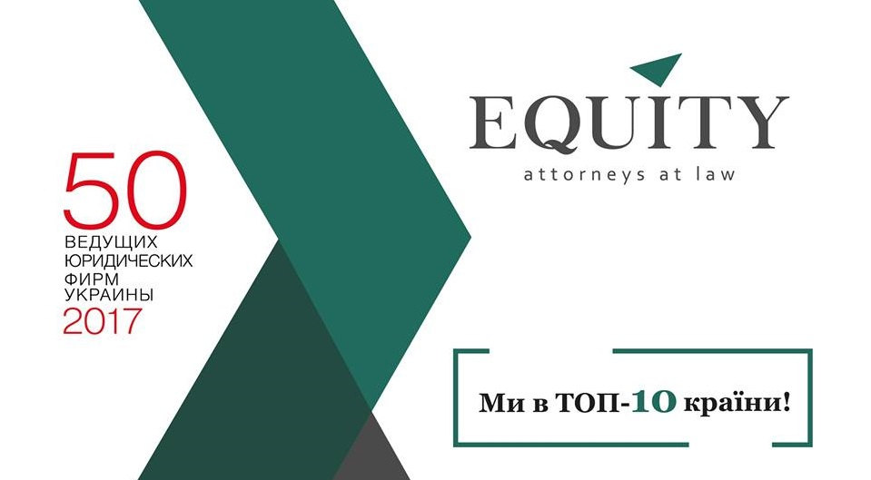 "<span class=""equity"">EQUITY</span> is included into TOP-10 leading law firms of Ukraine!"