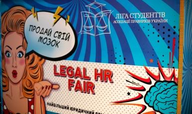 """<span class=""""equity"""">EQUITY</span> виступила Експонентом на Legal HR Fair"""