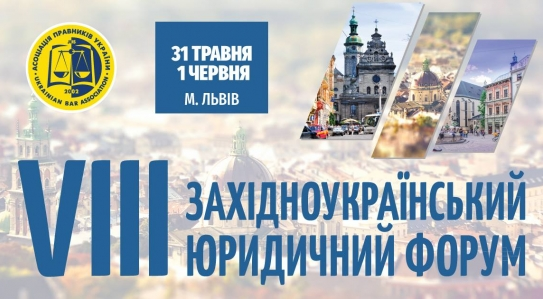 "<span class=""equity"">EQUITY</span> partner spoke at VІІІ Western-Ukrainian Legal Forum by UBA"