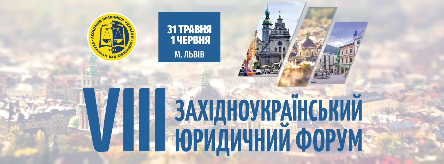 """Партнер <span class=""""equity"""">EQUITY</span> виступив на VIII Західноукраїнському юридичному форумі АПУ"""