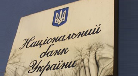 "<span class=""equity"">EQUITY</span> once again protected the interests of the National Bank of Ukraine in court"