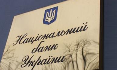 EQUITY вкотре відстояла в суді інтереси Національного Банку України