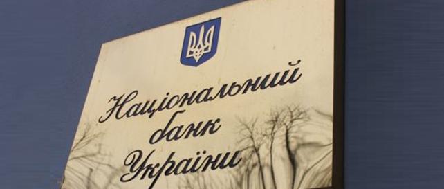 """<span class=""""equity"""">EQUITY</span> вкотре відстояла в суді інтереси Національного Банку України"""