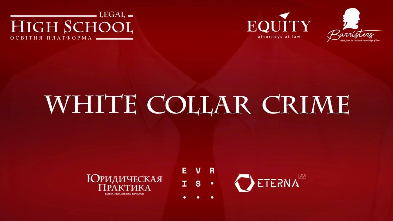 Legal High School провела другий блок Школи кримінальної практики «White Collar Crime»