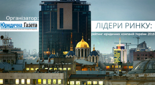 "<span class=""equity"">EQUITY</span> confirms its leading position in the legal market of Ukraine"