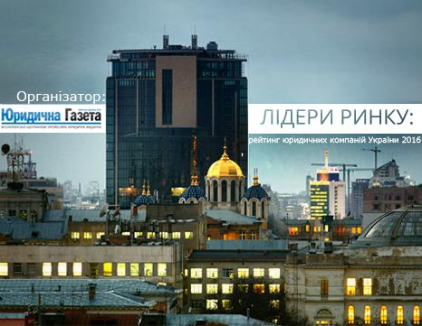 """<span class=""""equity"""">EQUITY</span> підтверджує свої лідерські позиції на юридичному ринку України"""