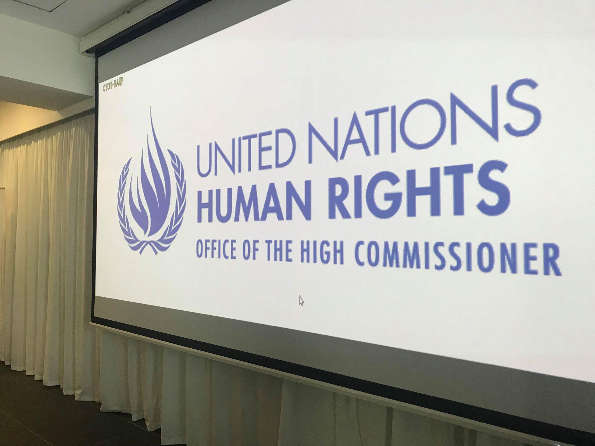"""Адвокати <span class=""""equity"""">EQUITY</span> відвідали 23 доповідь Управління Верховного комісара ООН з прав людини"""