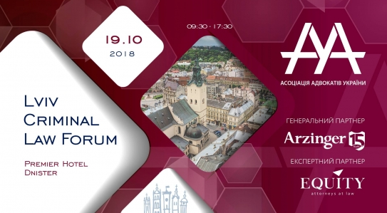 "<span class=""equity"">EQUITY</span> выступила экспертным партнером Lviv Criminal Law Forum!"