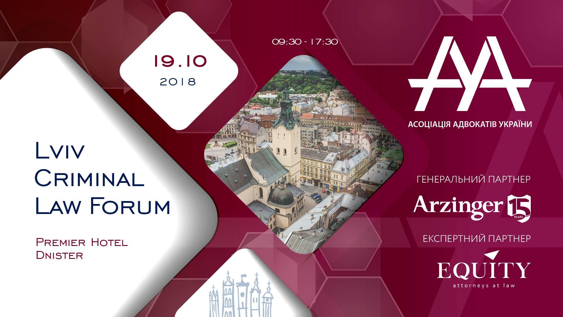 "<span class=""equity"">EQUITY</span> виступила експертним партнером Lviv Criminal Law Forum!"