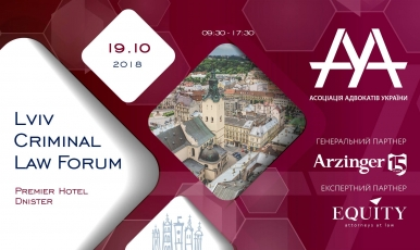 "<span class=""equity"">EQUITY</span> выступит Экспертным партнером Lviv Criminal Law Forum!"
