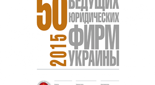 "<span class=""equity"">EQUITY</span> entered the Top 18 leading law firms Ukraine"