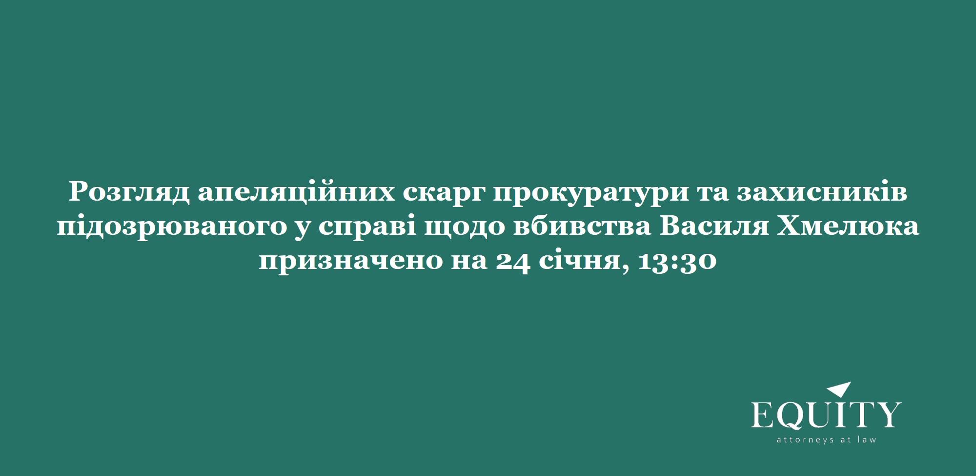 Апеляційні скарги прокуратури та захисників підозрюваного у справі щодо вбивства Василя Хмелюка призначено до розгляду