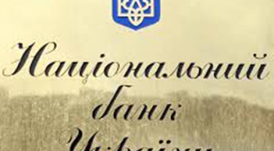 """<span class=""""equity"""">EQUITY</span> consults the National Bank of Ukraine on return of pension assets"""