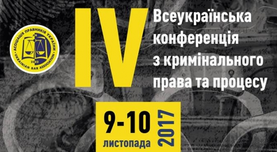 "<span class=""equity"">EQUITY</span> supported the IV All-Ukrainian Conference on Criminal Law and Process"
