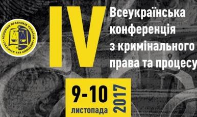 EQUITY поддержала IV Всеукраинская конференция по уголовному праву и процессу