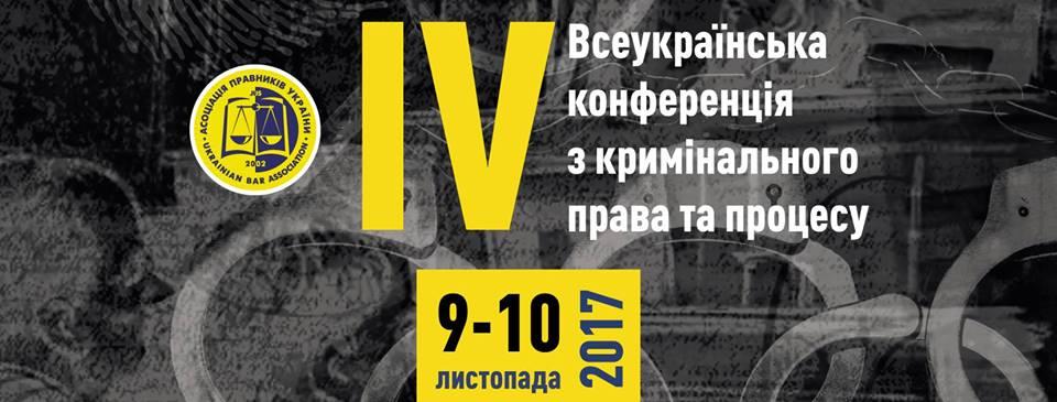 EQUITY підтримала IV Всеукраїнську конференцію з кримінального права та процесу