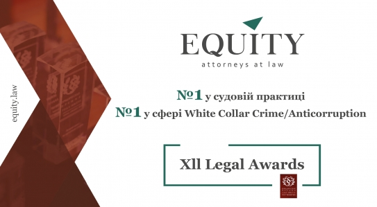 "<span class=""equity"">EQUITY</span> WON TWO AWARDS AT THE CEREMONY XII LEGAL AWARDS!"