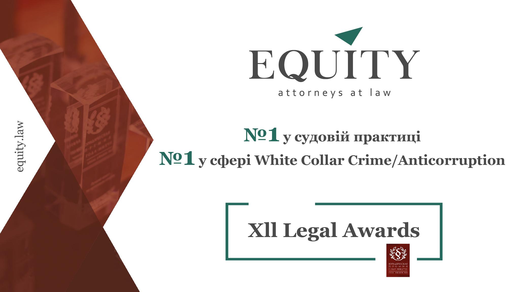"""<span class=""""equity"""">EQUITY</span> ЗДОБУЛА ОДРАЗУ ДВІ НАГОРОДИ НА ЦЕРЕМОНІЇ XII LEGAL AWARDS!"""