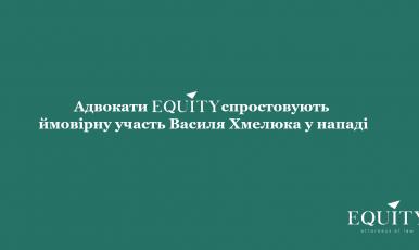 """Адвокати <span class=""""equity"""">EQUITY</span> спростовують ймовірну участь Василя Хмелюка у нападі"""