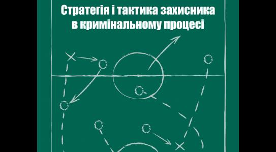 Відбулася презентація книги «Стратегія і тактика захисника в кримінальному процесі»