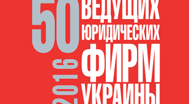 """<span class=""""equity"""">EQUITY</span> - in TOP 13 best law firms in Ukraine"""