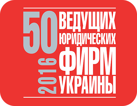 "<span class=""equity"">EQUITY</span> - у ТОП-13 найкращих юридичних фірм України"