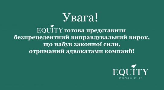 """<span class=""""equity"""">EQUITY</span> готова представити безпрецедентний виправдувальний вирок, що набрав законної сили, отриманий адвокатами компанії!"""