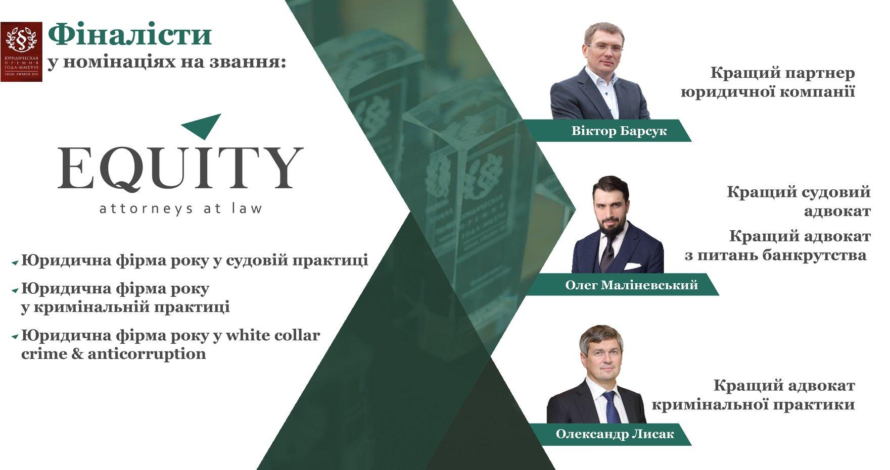 """Команда <span class=""""equity"""">EQUITY</span> увійшла в список КРАЩИХ у 7 найбільш конкурентних номінаціях XII Legal Awards!"""