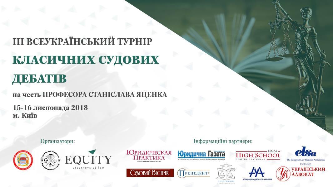 Правила та регламент ІІІ Всеукраїнського турніру судових дебатів із кримінального права