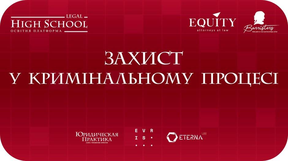 Корупційні злочини - специфіка розслідування. Тактика захисту (ст. 368, 369, 364 КК України).