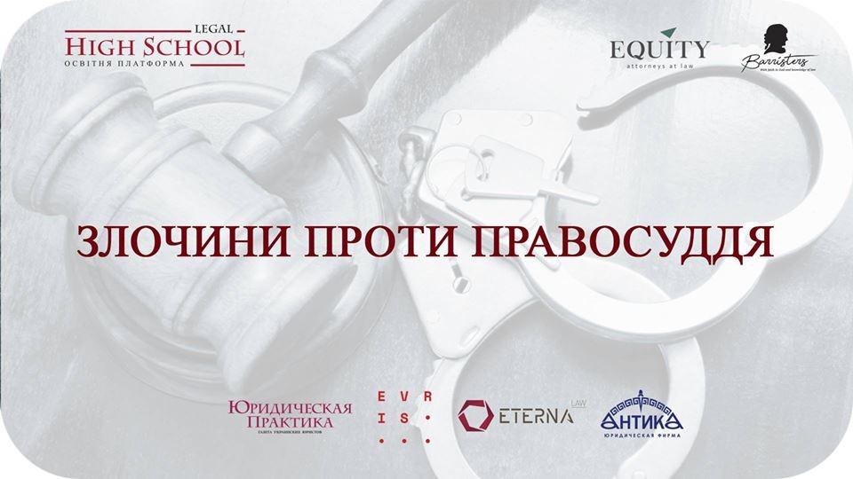 Відповідальність слідчих та прокурорів за статтями КК України